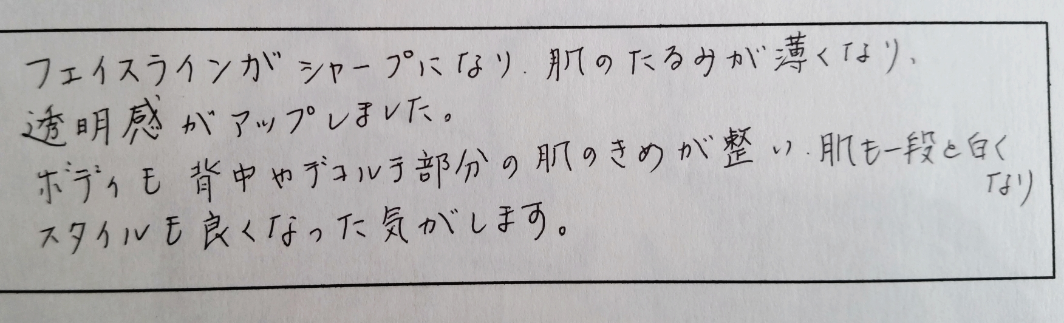 初回体験コース感想02